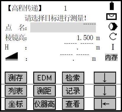 sts-752全站仪高程传递操作步骤